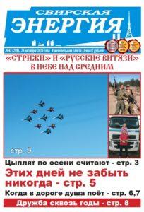 """""""Свирская энергия"""" №42 (298) от 26 октября"""