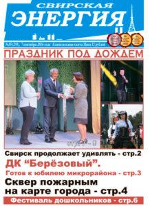 svirskaya-energiya-35-gazeta-1