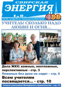 svirskaya-energiya-39-gazeta-1