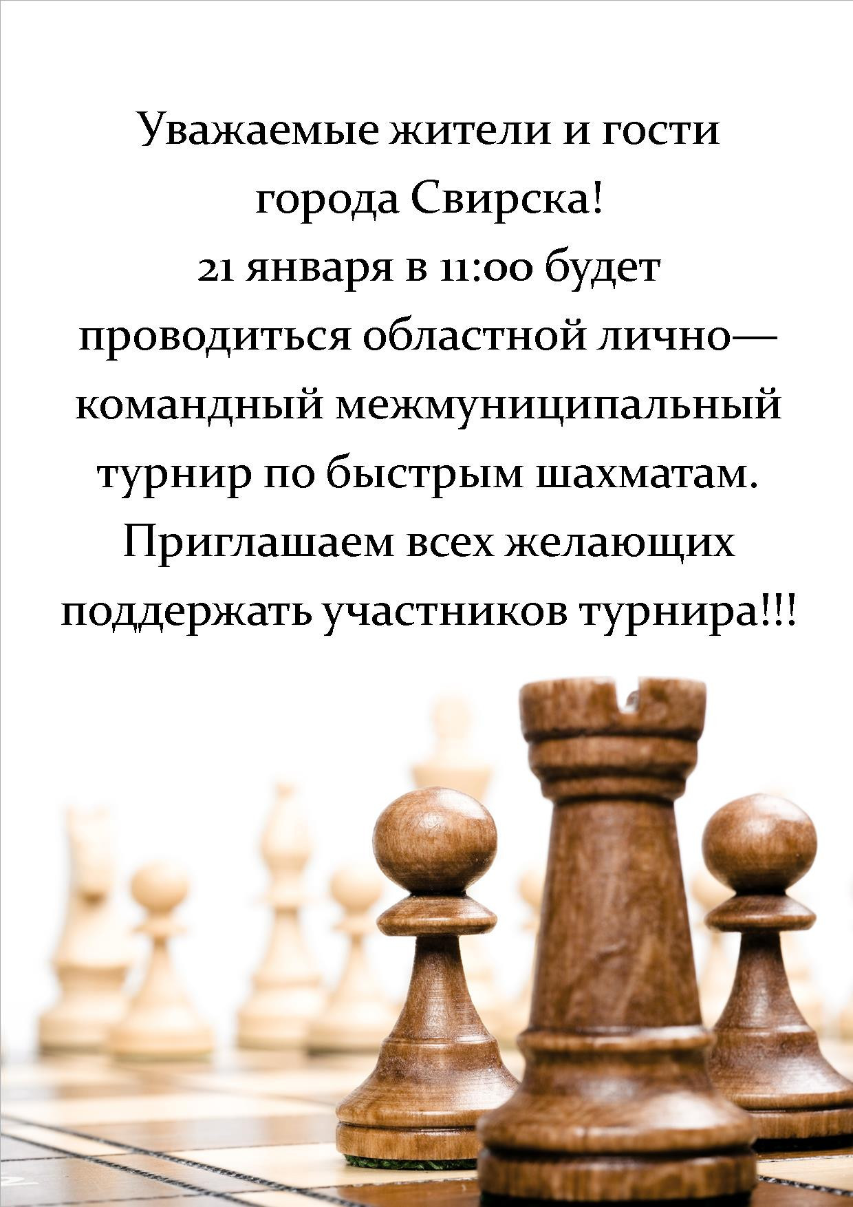 Афиша шахматы