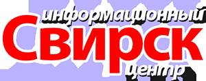Информационный центр «Свирск»
